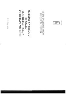 Семенов С.С. Оценка качества и технического уровня сложных систем