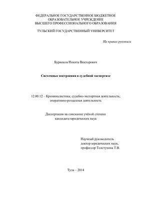 Бурвиков Н.В. Системные построения в судебной экспертизе