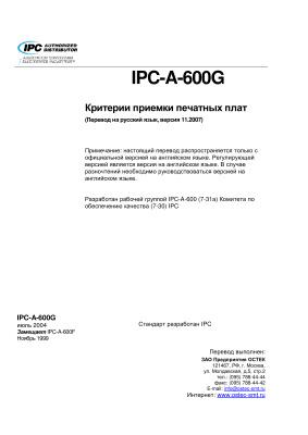 IPC-A-600G (рус) Критерии приемки печатных плат