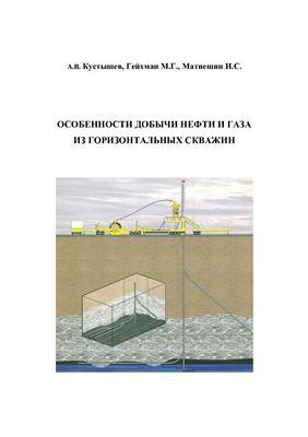 Кустышев А.В., Гейхман М.Г., Матиешин И.С. Особенности добычи нефти и газа из горизонтальных скважин