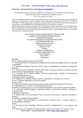 Сборник материалов конференции по перинатальной психологии