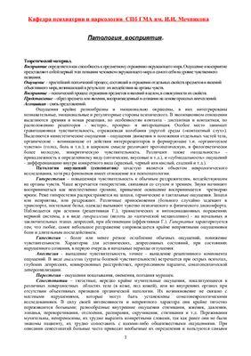 Кушнир О.Н. Общая психопатология