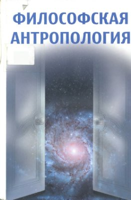 Гуревич П.С. Философская антропология