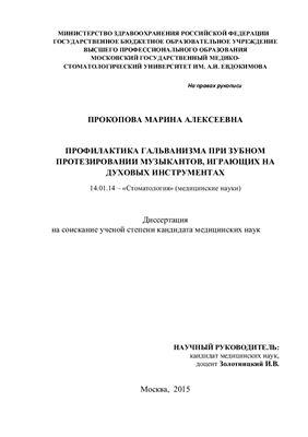 Прокопова М.А. Профилактика гальванизма при зубном протезировании музыкантов, играющих на духовых инструментах