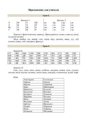 Деменева К.А., Грушко К.А. Русский язык. Первый шаг. Приложение для учителя