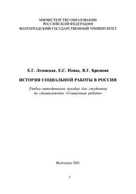 Лозовская Е.Г., Новак Е.С., Краснова В.Г. История социальной работы в России