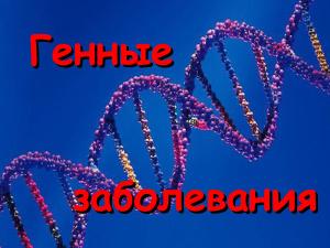 Генные заболевания