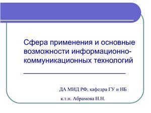 Абрамова Н.Н. Сфера применения и основные возможности информационно-коммуникационных технологий
