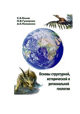 Кныш С.К., Гумерова Н.В., Полиенко А.К. Основы структурной, исторической и региональной геологии