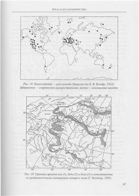 Григорьевская А.Я. Биогеография Часть 2