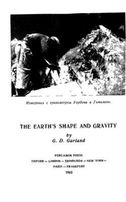 Гарленд Дж.Д. Форма Земли и сила тяжести