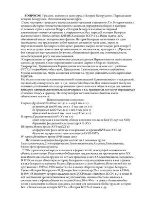 Шпоры по истории Беларуси