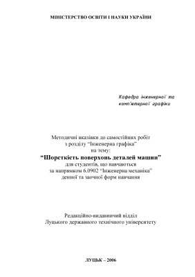 Гордєєва Є.П., Величко В.Л. Шорсткість поверхонь деталей машин