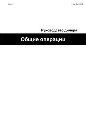 Руководство дилера (для профессиональных веломехаников). Общие операции