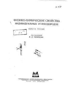 Тиличеев М.Д.(ред.). Физико - химические свойства индивидуальных углеводородов. Выпуск 3
