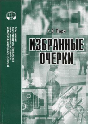Парк Роберт Э. Избранные очерки: Сборник переводов