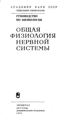 Бехтерева Н.П. (ред.) Общая физиология нервной системы