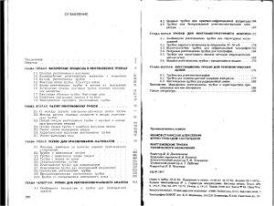 Иванов С.А., Щукин Г.А. Рентгеновские трубки технического назначения
