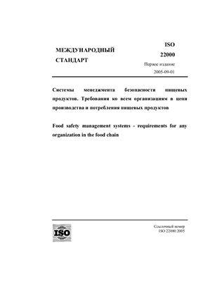 ISO 22000: 2005(R) Системы менеджмента безопасности пищевых продуктов. Требования ко всем организациям в цепи производства и потребления пищевых продуктов