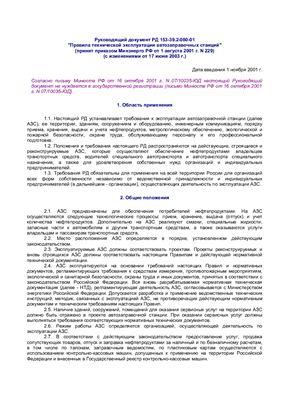РД 153-39.2-080-01 Правила технической эксплуатации автозаправочных станций