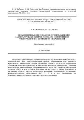 Бибиков В.В., Хрусталев В.Н. Особенности идентификационного исследования лакокрасочных покрытий методами молекулярной спектроскопии и оптической микроскопии