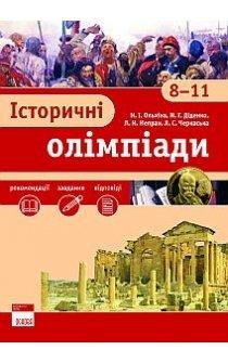 Ольхіна Н.І., Діденко Н.Г. та інш. Історичні олімпіади. 8-11 класи. Рекомендації. Завдання. Відповіді