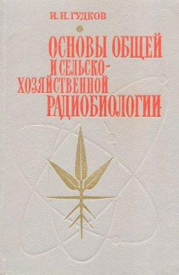 Гудков И.Н. Основы общей и сельскохозяйственной радиобиологии
