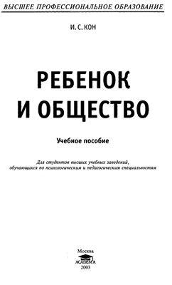 Кон И.С. Ребенок и общество