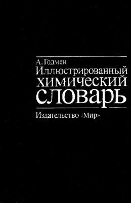 Годмен А. Иллюстрированный химический словарь