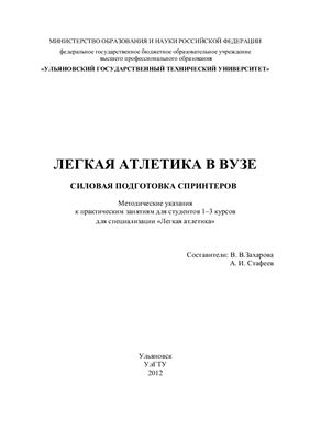 Захарова В.В., Стафеев А.И. Легкая атлетика в вузе. Силовая подготовка спринтеров