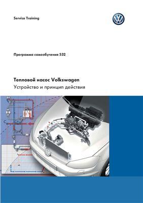 Volkswagen AG. Тепловой насос Volkswagen. Устройство и принцип действия