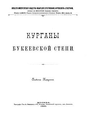 Xарузин А.Н. Курганы Букеевской степи