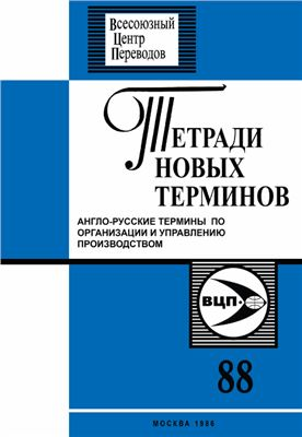 Ткаччева Л.Б. Тетради новых терминов № 088. Англо-русские термины по организации и управлению производством