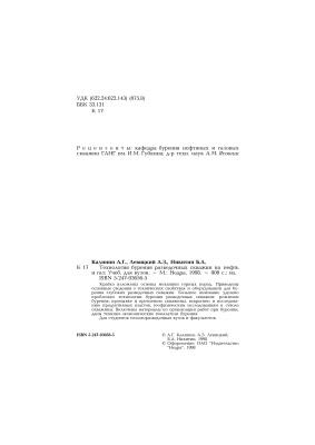 Калинин А.Г., Левицкий А.З., Никитин Б.А. Технология бурения разведочных скважин на нефть и газ
