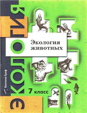 Бабенко В.Г., Богомолов Д.В. и др. Экология животных. 7 класс