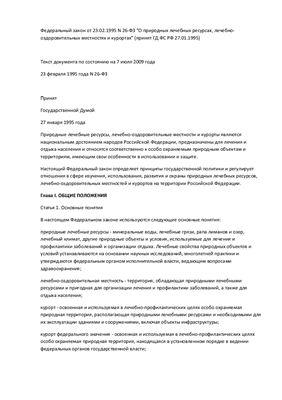 Федеральный закон от 23.02.1995 N 26-ФЗ О природных лечебных ресурсах, лечебно-оздоровительных местностях и курортах