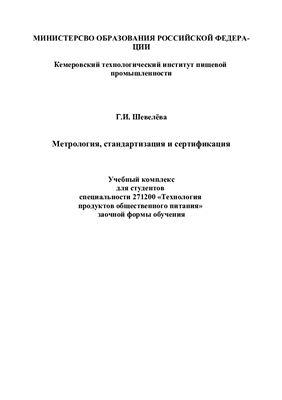 Шевелёва Г.И. Метрология, стандартизации и сертификация. Часть 2 - Сертификация