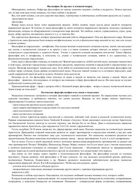 Роднов Л.Н. Курс лекций по философии