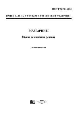 ГОСТ Р 52178-2003 Маргарины. Общие технические условия