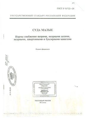 ГОСТ Р 51722-2001 Суда малые
