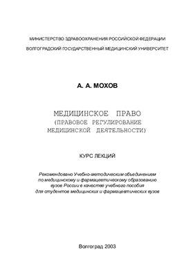 Мохов А.А. Медицинское право (правовое регулирование медицинской деятельности)