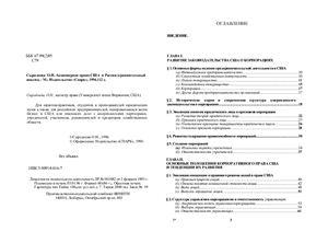 Сыроедова О.Н. Акционерное право США и России