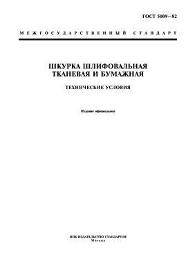 ГОСТ 5009-82 Шкурка шлифовальная тканевая. Технические условия (с Изм. N 1-2)