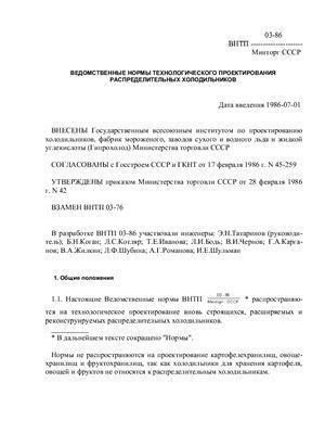 ВНТП 03-86 Ведомственные нормы технологического проектирования распределительных холодильников