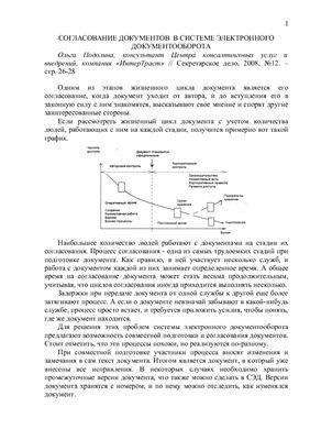 Подолина О. Согласование документов в системе электронного документооборота