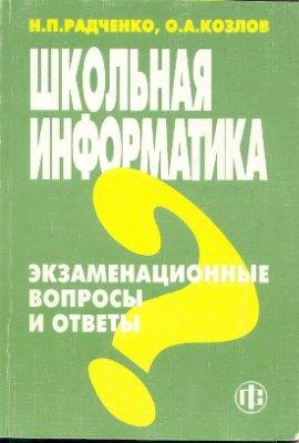 Радченко Н.П., Козлов О.А. Школьная информатика