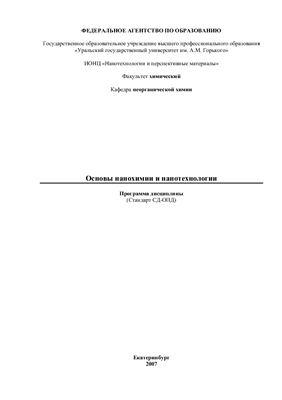 Нейман А.Я., Кочетова Н.А. Основы нанохимии и нанотехнологии