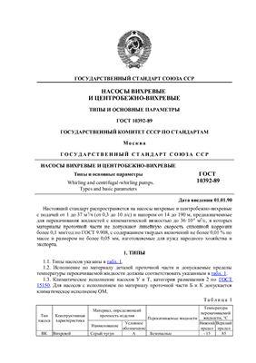 ГОСТ 10392-89 Насосы вихревые и центробежно-вихревые