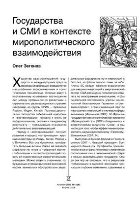 Зегонов О. Государства и СМИ в контексте мирополитического взаимодействия