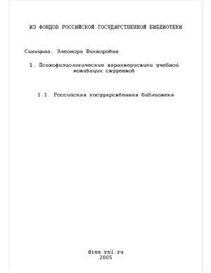 Синицына Э.В. Психофизиологические характеристики учебной мотивации студентов